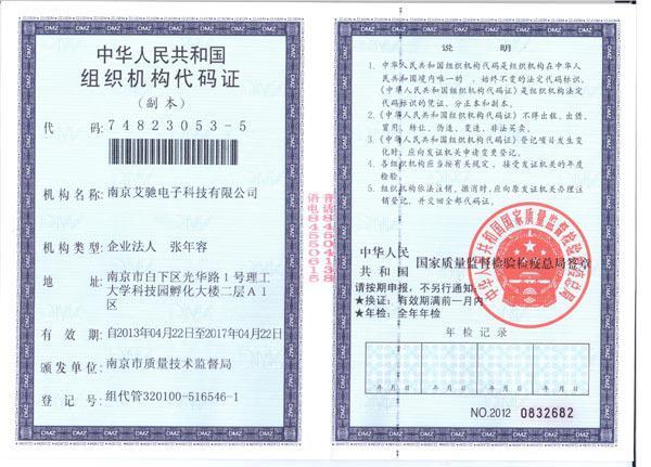 Kuruluş kodu sertifikasının bir kopyası
